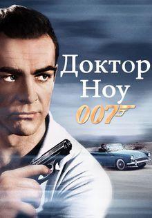 007: Доктор Ноу, 1962