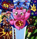 Супер-поросенок, 1994