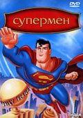Супермен, 1996