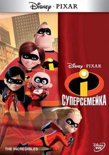 Суперсемейка, 2004