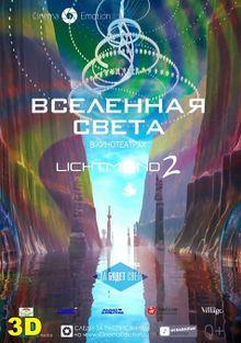 Вселенная света, 2012