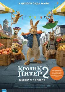 Кролик Питер2, 2021