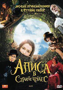 Алиса в стране чудес, 2009
