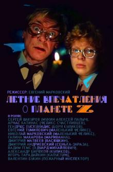 Летние впечатления о планетеZ, 1986