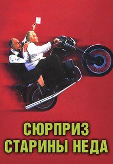 Сюрприз старины Неда, 1998