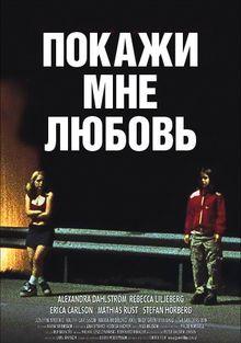 Покажи мне любовь, 1998
