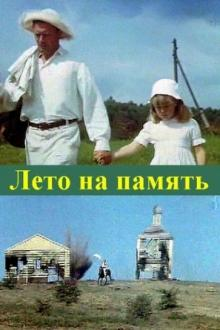 Лето на память, 1987