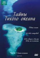 Тайны Тихого океана