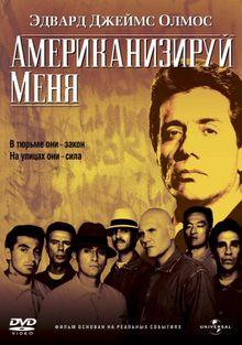 Американизируй меня, 1992