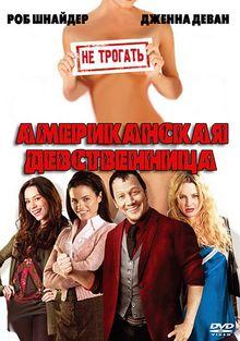 Американская девственница, 2009