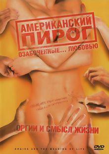 Американский пирог: Оргии и смысл жизни, 2008