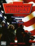 Американский спецназ, 2003