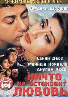 Ничто не остановит любовь, 1995