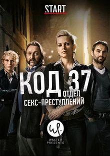 Код 37: Отдел секс-преступлений, 2009