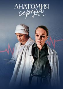 Анатомия сердца, 2021