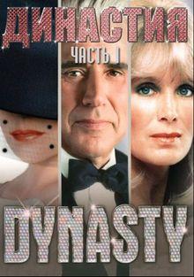 Династия, 1981