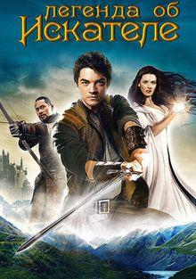 Легенда об Искателе, 2008