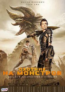 Охотник на монстров, 2020