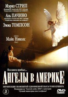 Ангелы в Америке, 2003