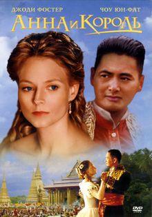 Анна и король, 1999