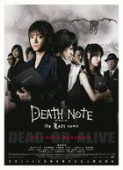 Тетрадь смерти2