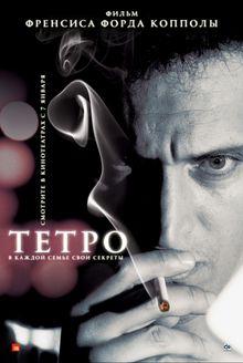 Тетро, 2009