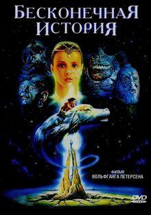 Бесконечная история, 1984