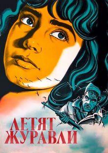 Летят журавли, 1957