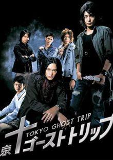 Токийское призрачное путешествие, 2008
