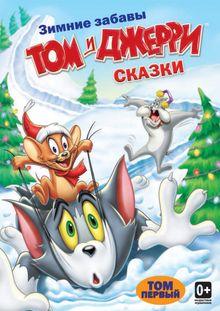 Том и Джерри: Сказки, 2006