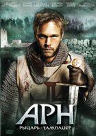 Арн: Рыцарь-тамплиер