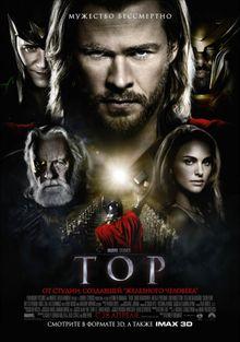 Тор, 2011