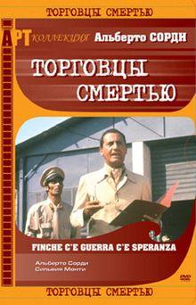 Торговцы смертью, 1974