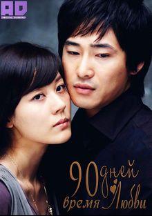 90 дней любви, 2006