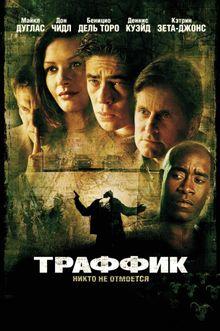 Траффик, 2000