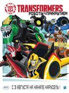 Трансформеры: Скрытые роботы