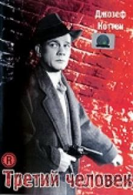 Третий человек, 1949