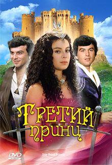 Третий принц, 1982