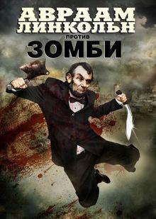 Авраам Линкольн против зомби, 2012