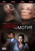 Любовь, как мотив, 2008