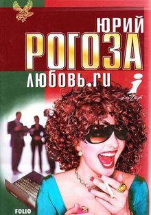 Любовь.ru, 2001