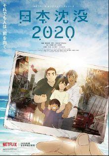 Затопление Японии 2020, 2020