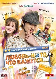 Любовь – не то, что кажется, 2009