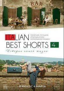 Italian Best Shorts4: Истории нашей жизни, 2020