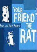 Твой друг крыса, 2007