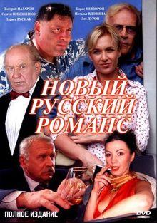 Новый русский романс, 2005