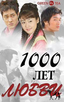 Тысяча лет любви, 2003