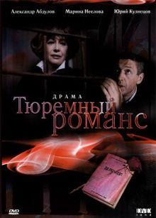 Тюремный романс, 1993