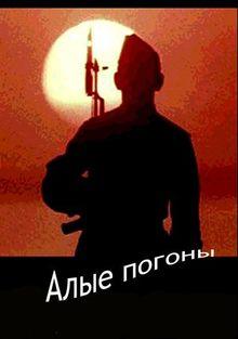 Алые погоны, 1980