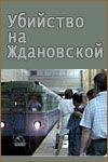 Убийство на «Ждановской»